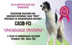 В Смоленске состоится выставка охотничьих собак